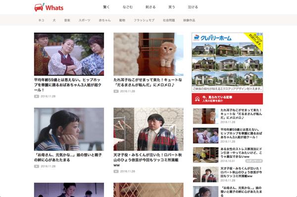 Whatsワッツ動画サイト