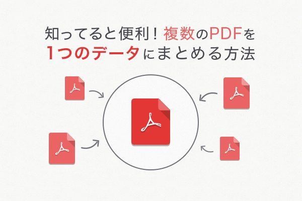 知ってると便利!複数のPDFを1つのデータにまとめる方法