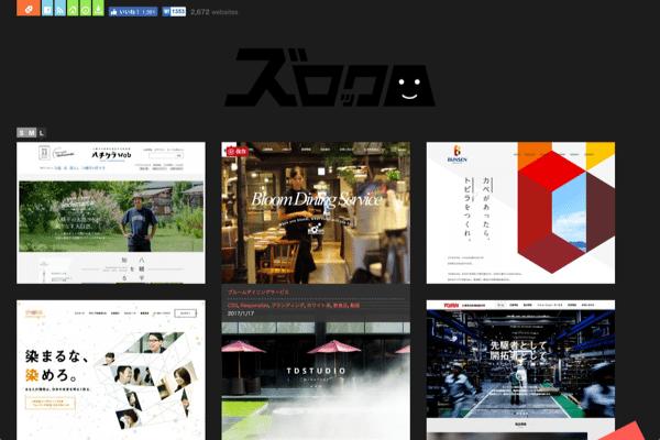 ズロック Webデザインのリンク集