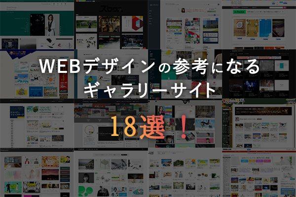WEBデザインの参考になるギャラリーサイト18選!