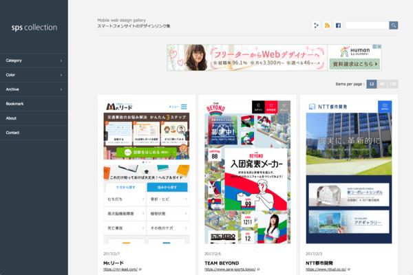 スマートフォンサイトのデザインリンク集_sps_collection