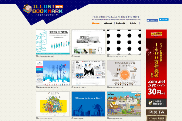 Webデザイン参考サイト、イラストブックマーク_IllustBookmark