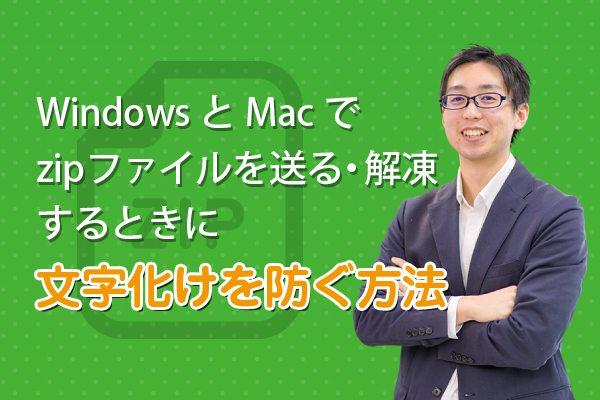 WindowsとMacでzipファイルを送る・解凍するときに文字化けを防ぐ方法