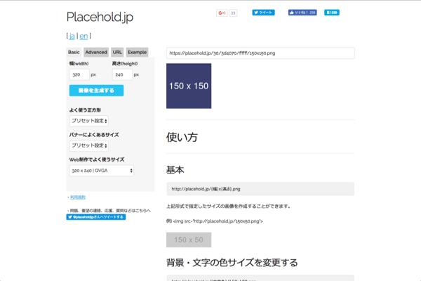 Placehold_jp|ダミー画像生成_モック用画像作成
