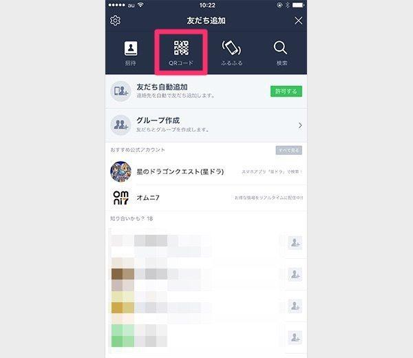 line_friend_url002 2