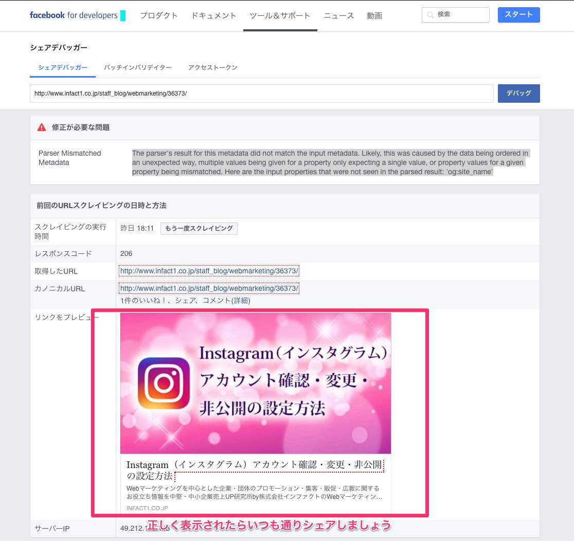 シェアデバッガー_-_開発者向けFacebook