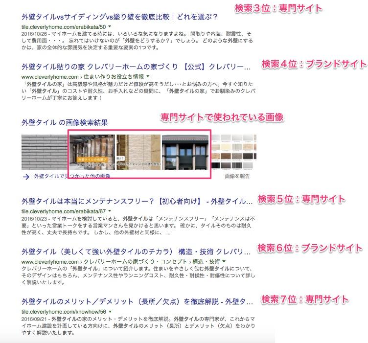 外壁タイル_-_Google_検索