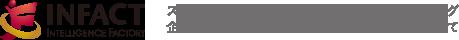 スタッフブログ|インファクト WEBマーケティングで企業のプロモーション.集客.販促のお手伝い