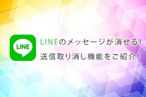 LINEの送信メッセージが消せる!送信取消し機能をご紹介!