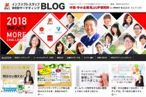企業が集客ブログを継続させるために行うべき7つのこと