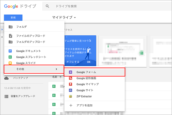 googleドキュメント 専門知識なしで作成出来るフォーム