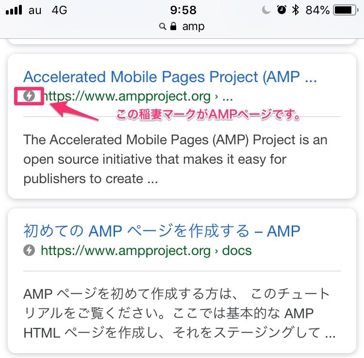 検索結果のAMP