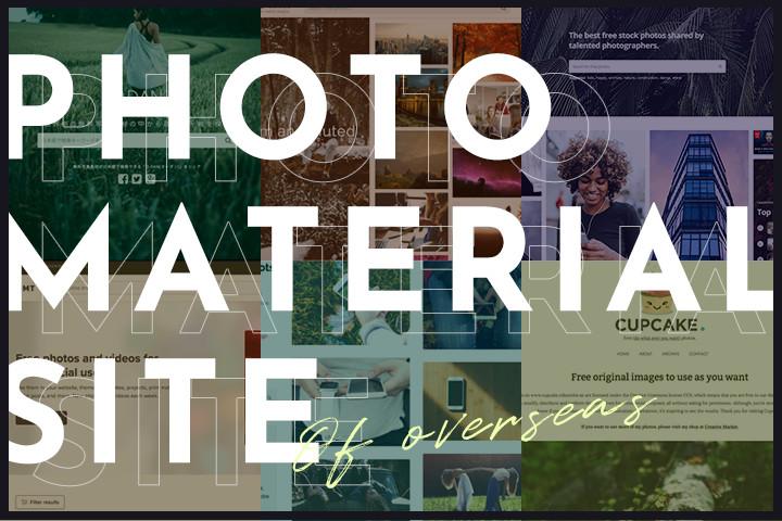 商用無料 自由に使える海外のフリー写真素材サイト8選