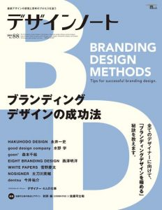 デザインノート No.88: 最新デザインの表現と思考のプロセスを追う