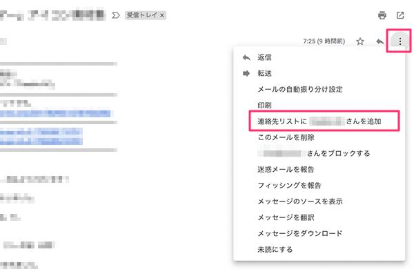 Gmailで迷惑メールになってしまうメールの解除方法