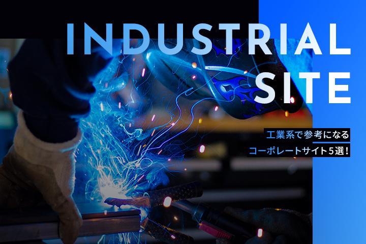 サービスの魅力をどう伝える?工業系で参考になるコーポレートサイト5選!