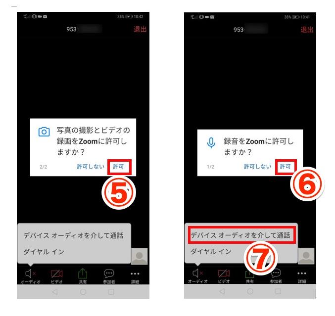 ズーム クラウド アプリ