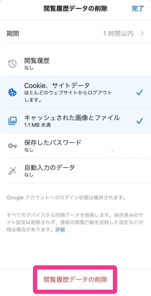 Google Chrome スマホ版