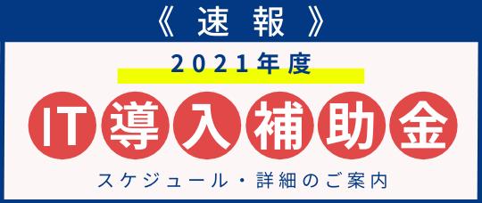 金 it 2021 補助