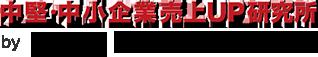 中堅・中小企業売上UP研究所by株式会社インファクト