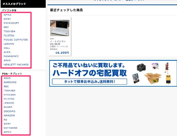 パソコン_中古通販のネットモール_ハードオフ公式サイト_